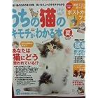 うちの猫のキモチがわかる本 vol.31 夏の暑さ対策/飼い主さんへのキモチ (Gakken Mook)