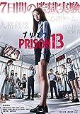 プリズン13[DVD]