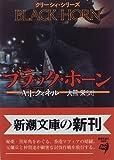 ブラック・ホーン (新潮文庫―クリーシィ・シリーズ)