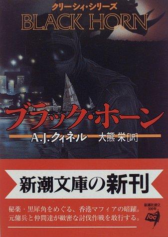 ブラック・ホーン (新潮文庫―クリーシィ・シリーズ)の詳細を見る