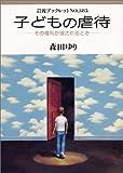 子どもの虐待―その権利が侵されるとき (岩波ブックレット (No.385))