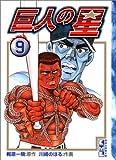 巨人の星(9) (講談社漫画文庫)