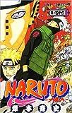 NARUTO (巻ノ46) (ジャンプコミックス)