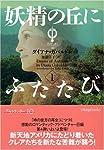 妖精の丘にふたたび〈1〉―アウトランダー〈10〉 (ヴィレッジブックス)