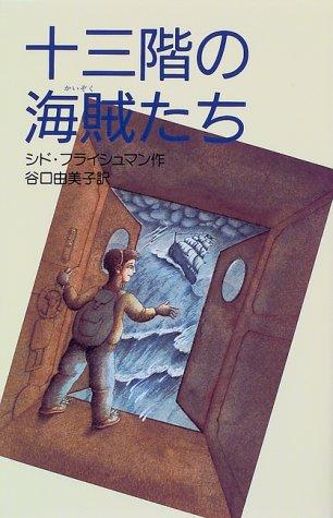 十三階の海賊たち (偕成社ミステリークラブ)の詳細を見る