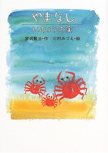 宮沢賢治のおはなし (3) やまなし/いちょうの実
