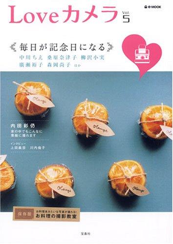 Loveカメラ Vol.5 (e‐MOOK)