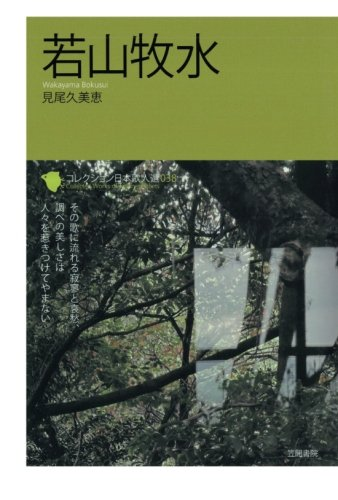 コレクション日本歌人選 若山牧水