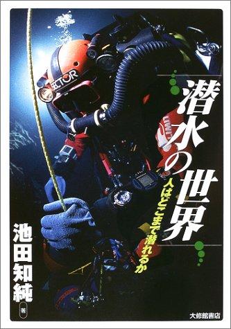 潜水の世界―人はどこまで潜れるかの詳細を見る