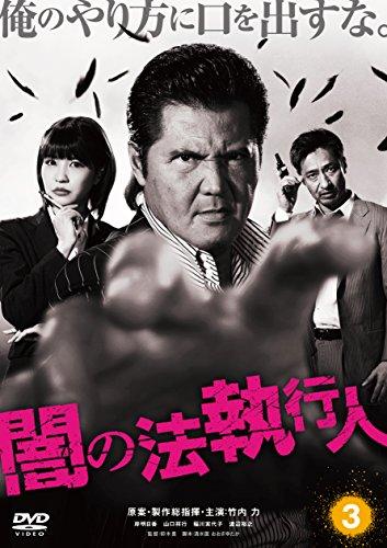 闇の法執行人 DVD3[DVD]