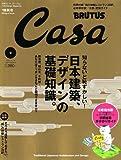 Casa BRUTUS (カーサ・ブルータス) 2006年 09月号 [雑誌] 画像