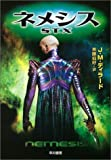 宇宙大作戦 ネメシスS.T.X (ハヤカワ文庫SF)