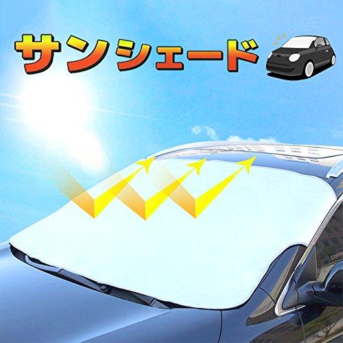 車用 サンシェード 遮光 フロントシェード 車窓日よけ 紫外線99%カット フロントガラスカバー 取付簡単 SUV車/普通車に適用 (150*118cm)
