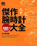 Best タグ・ホイヤーメンズ時計ブランド - 傑作腕時計大全 永久保存版 時計Begin責任編集 The Complete Book of Master Review