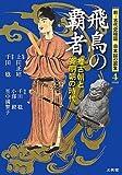 飛鳥の覇者―推古朝と斉明朝の時代 (新・古代史検証 日本国の誕生)
