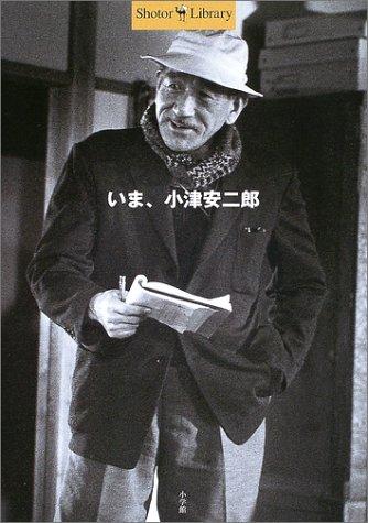 いま、小津安二郎 (Shotor Library)の詳細を見る