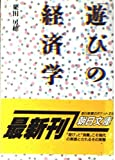 「遊び」の経済学 (朝日文庫)