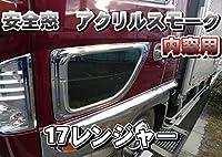 17レンジャー用 安全窓 スモーク内窓