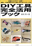 DIY工具完全活用ブック―日曜大工ビギナー必修!道具・工具の選びかたと使いかたをマスターする