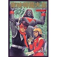 東映特撮大全―仮面の忍者赤影・ジャイアントロボ・キャプテンウルトラの世界