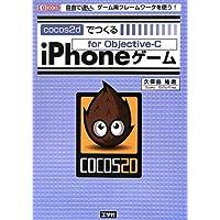 cocos2dでつくるiPhoneゲーム―自由で速い、ゲーム用フレームワークを使う! (I・O BOOKS)