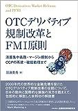 OTCデリバティブ規制改革とFMI原則—清算集中義務・マージン規制からCCPの再建・破綻処理まで