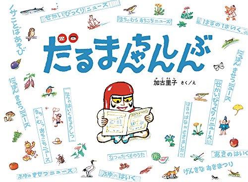 だるまちゃんしんぶん (日本傑作絵本シリーズ)