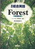 高校総合英語Forest