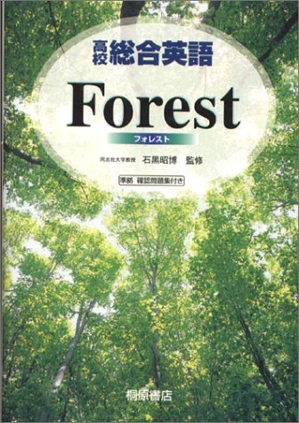 高校総合英語Forestの詳細を見る