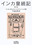 インカ皇統記〈1〉 (岩波文庫)
