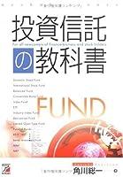 投資信託の教科書 (アスカビジネス)