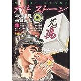 ナイトストーン 1―危険な扇動者 (近代麻雀コミックス)