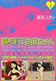 臨死!! 江古田ちゃん / 瀧波 ユカリ のシリーズ情報を見る