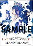 【Amazon.co.jp限定】NANA MIZUKI LIVE GRACE -OPUS III-×ISLAND×ISLAND+(オリジナル・ラバーキーホルダー&デカジャケ+メーカー多売:B2告知ポスター付) [DVD] 画像