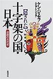 隠された十字架の国・日本―逆説の古代史