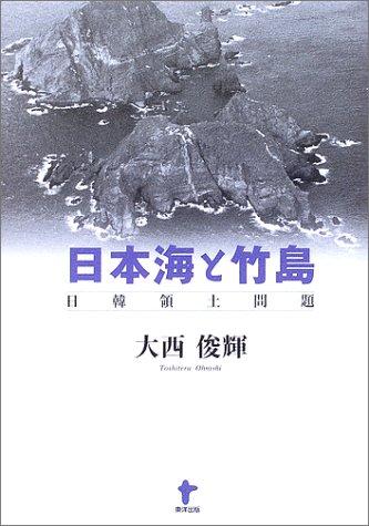日本海と竹島—日韓領土問題