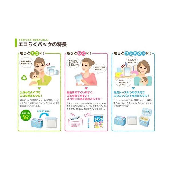 森永 はぐくみ エコらくパック 800g(40...の紹介画像6