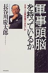 軍事頭脳を持っているか―日本人は無防備すぎないか 単行本