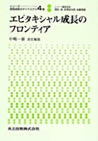 エピタキシャル成長のフロンティア (シリーズ 結晶成長のダイナミクス)