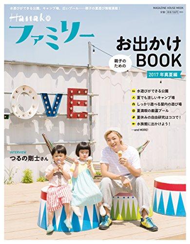 Hanakoファミリー 親子のためのお出かけBOOK 2017年 真夏編: 水遊びができる公園、キャンプ場、広いプール……親子の夏遊び情報満載! (マガジンハウスムック)