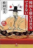 韓国と歴史は共有できない―日韓歴史共同研究のまぼろし (小学館文庫)