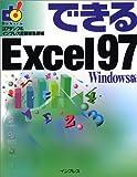 できるExcel97 Windows版