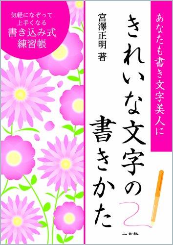 きれいな文字の書きかた〈書き込み式練習帳〉