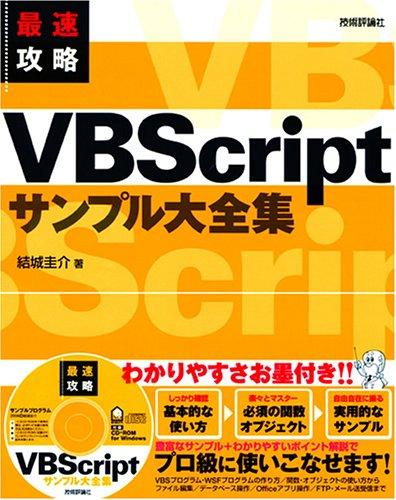 最速攻略 VBScriptサンプル大全集の詳細を見る
