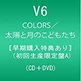 【早期購入特典あり】COLORS/太陽と月のこどもたち(DVD付)(初回生産限定盤A)(ポスター付) - V6
