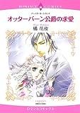 オッターバーン公爵の求愛 (エメラルドコミックス ロマンスコミックス)