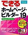 (無料電話サポート付)できるホームページ・ビルダー19 Windows 8.1/8/7/Vista対応