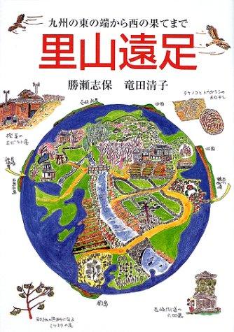九州の東の端から西の果てまで里山遠足