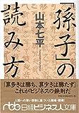 「孫子」の読み方 (日経ビジネス人文庫)