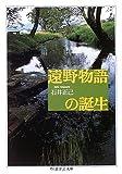 遠野物語の誕生 (ちくま学芸文庫)